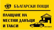 Плащане на данъци чрез Български пощи